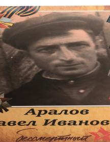 Аралов Павел Иванович