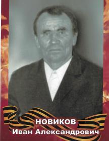 Новиков Иван Александрович