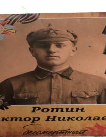 Ротин Виктор Николаевич