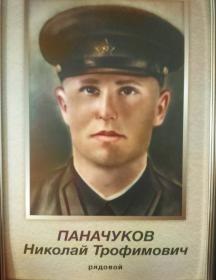 Паначуков Николай Трофимович