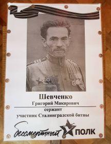 Шевченко Григорий Макарович