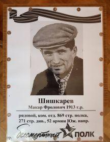 Шишкарев Макар Фролович
