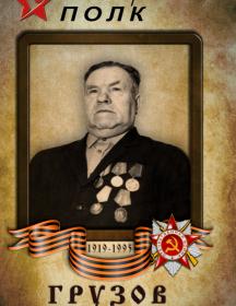 Грузов Николай Васильевич