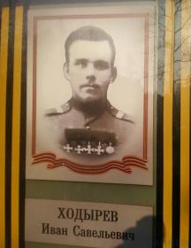 Ходырев Иван Савельевич