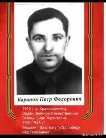Баранов Пётр Фёдорович