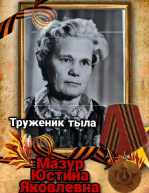 Мазур Юстина Яковлевна