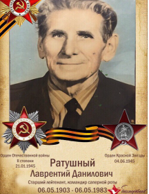 Ратушный Лаврентий Данилович