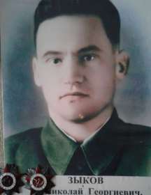 Зыков Николай Георгиевич