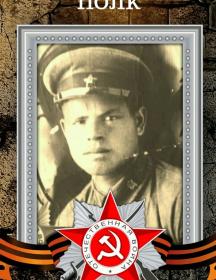 Бондаренко Николай Иванович