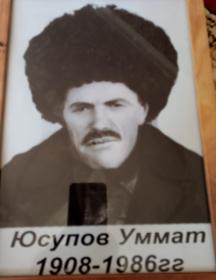 Юсупов Уммат Юсупович