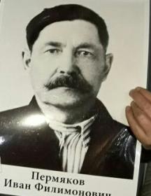 Пермяков Иван Филимонович