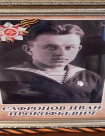 Сафронов Иван Прокофьевич