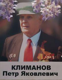 Климанов Пётр Яковлевич