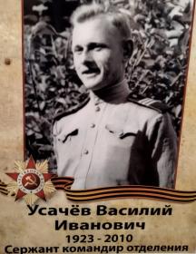 Усачёв Василий Иванович