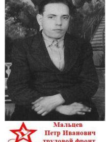 Мальцев Петр Иванович