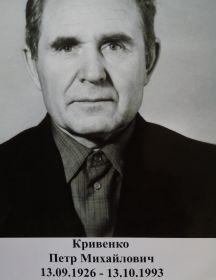 Кривенко Пётр Михайлович