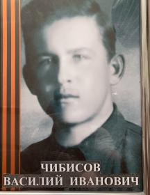 Чибисов Василий Иванович