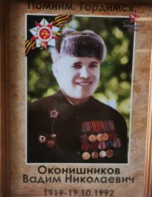 Оконишников Вадим Николаевич