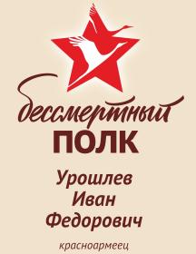 Урошлев  Иван Федорович
