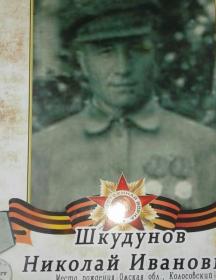 Шкудунов Николай Иванович