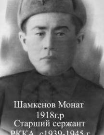 Шамкенов Монат