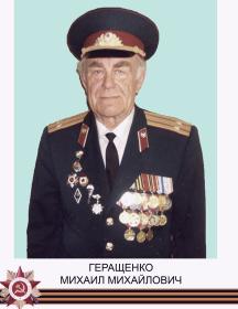Геращенко Михаил Михайлович