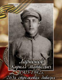 Ларионов Кирилл Матвеевич