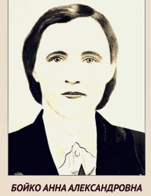 Бойко Анна Александровна