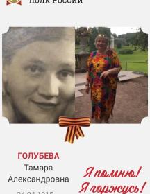 Голубева Тамара Александровна