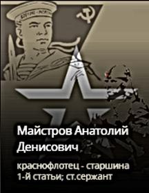 Майстров Анатолий Денисович