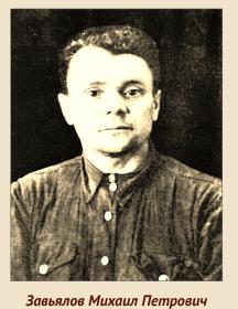 Завьялов Михаил Петрович