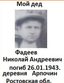 Фадеев Николай Андреевич