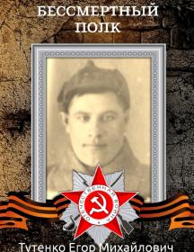 Тутенко Егор Михайлович