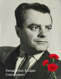 Киндратюк Богдан Степанович