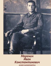 Маренич Иван Константинович