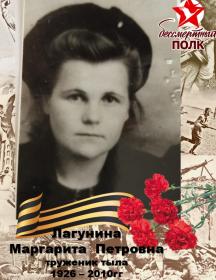 Лагунина Маргарита Петровна