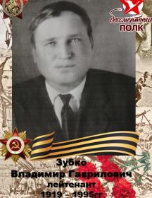 Зубко Владимир Гаврилович