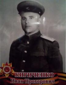 Кириченко Иван Прохорович