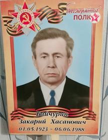 Байчурин Закарий Хасанович