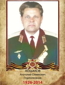 Лошаков Анатолий Семенович
