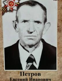 Петров Евгений Иванович