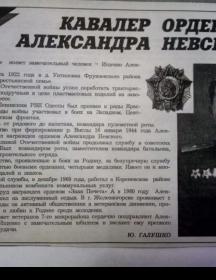 Ищенко Александр Михайлович