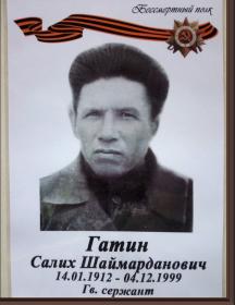 Гатин Салих Шаймарданович