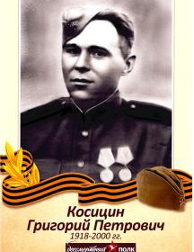 Косицин Григорий Петрович