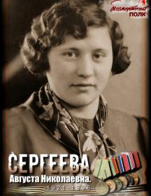Сергеева Августа Николаевна