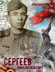 Сергеев Иван Васильевич