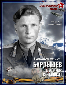 Бардышев Владимир Степанович