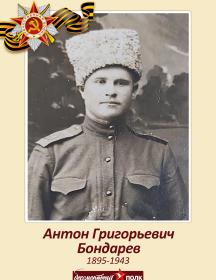 Бондарев Антон Григорьевич