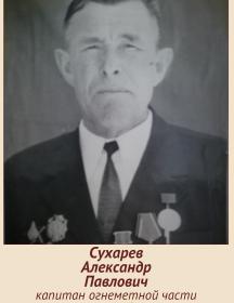 Сухарев Александр Павлович