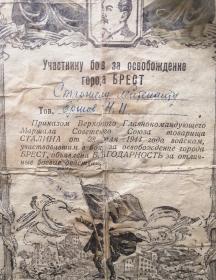 Ершов Николай Иванович